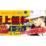 【テニプリ】『テニスの王子様』27巻まで期間限定で独占無料配信|BookLive!