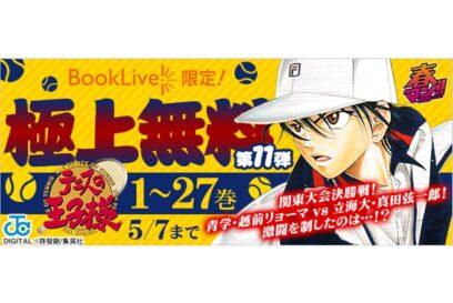 【テニプリ】『テニスの王子様』電子コミック27巻まで期間限定で独占無料配信|BookLive!