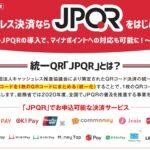 【JPQR】決済用QRコード・バーコードの統一規格|6月22日から参加店舗向けシステム稼働