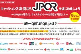 【JPQR】決済用QRコード・バーコードの統一規格|6月22日からシステム稼働