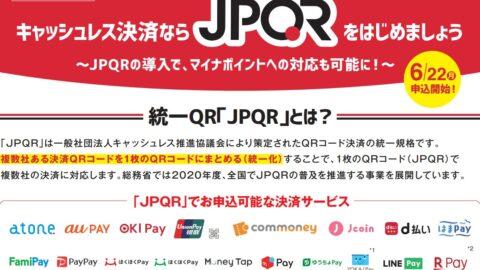 【JPQR】決済用QRコード・バーコードの統一規格 6月22日からシステム稼働
