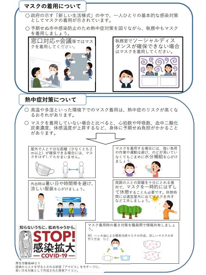 【姫路市】市職員向けにマスク着用ガイドラインを作成