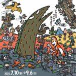 【姫路文学館】特別展|宮西達也Newワンダーランド展 ヘンテコリンな絵本の仲間たち