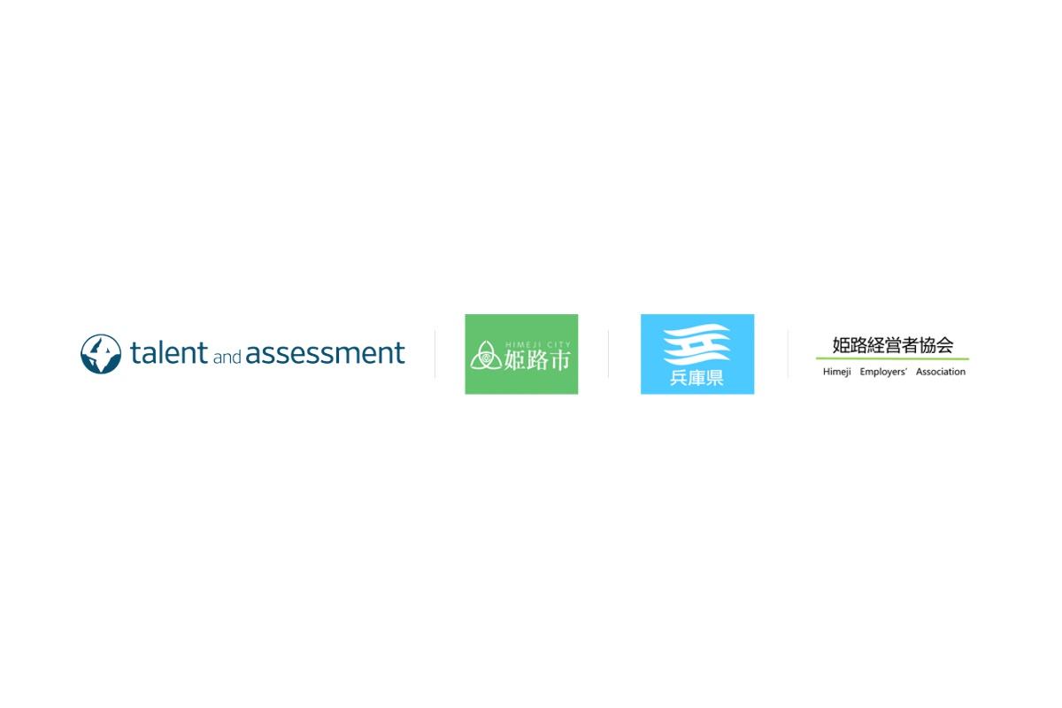 【姫路市】AI面接を活用したUJIターン就職の促進|連携協定締結
