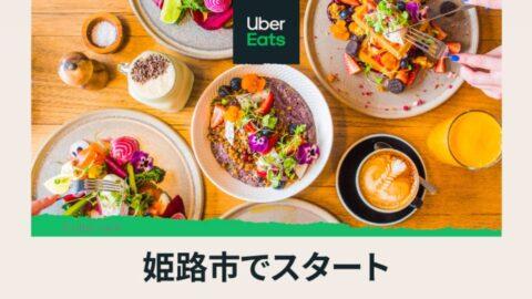 【Uber Eats】ウーバーイーツ|姫路で6月30日よりサービス開始