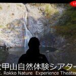 六甲山自然体験シアターが完成。6月9日から一般公開|兵庫県立六甲山ビジターセンター