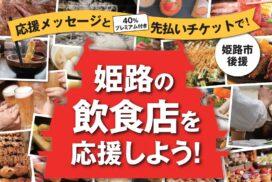 【40%上乗せ】姫路の飲食店を応援しよう!プレミアム付きチケットが販売