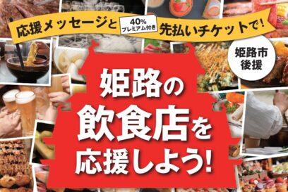 【40%上乗せ】姫路の飲食店を応援しよう!プレミアム付きチケットが販売。参加店舗も募集中