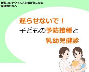 遅らせないで!子どもの予防接種と乳幼児健診 厚生労働省