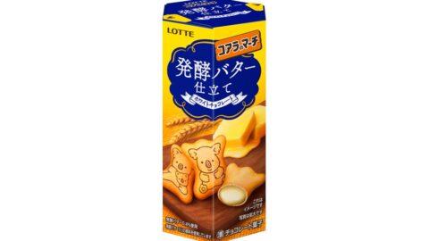 【新商品】ロッテ コアラのマーチに『発酵バター仕立て』登場
