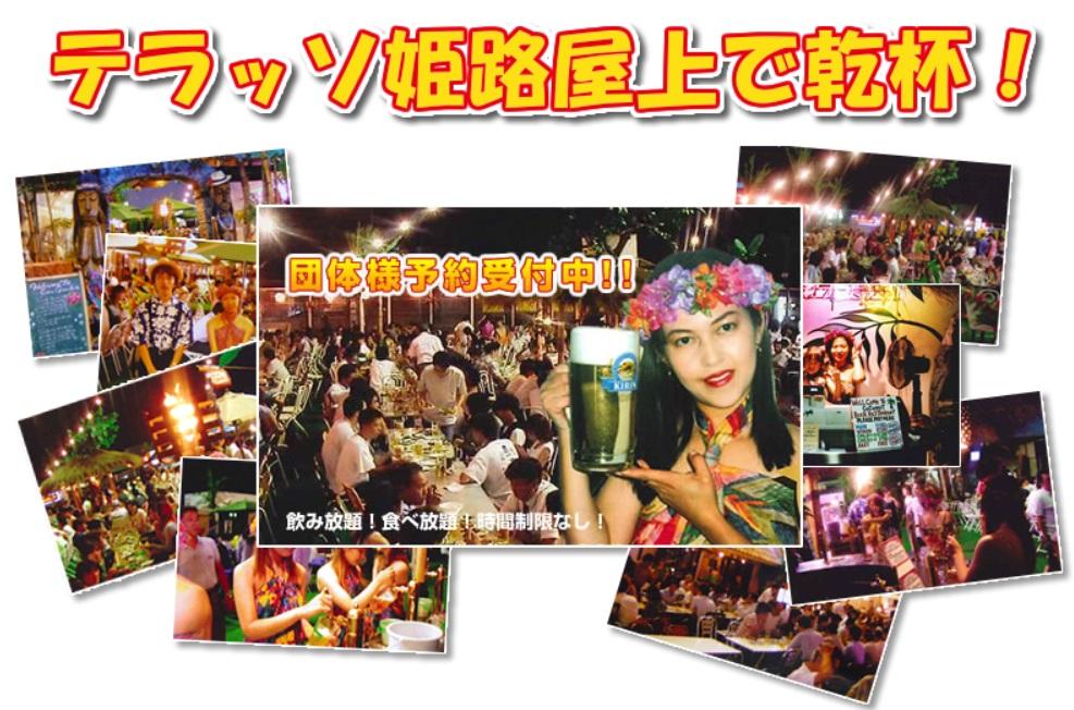 【テラッソ姫路】屋上で乾杯|ココナッツ ビアガーデンがオープン