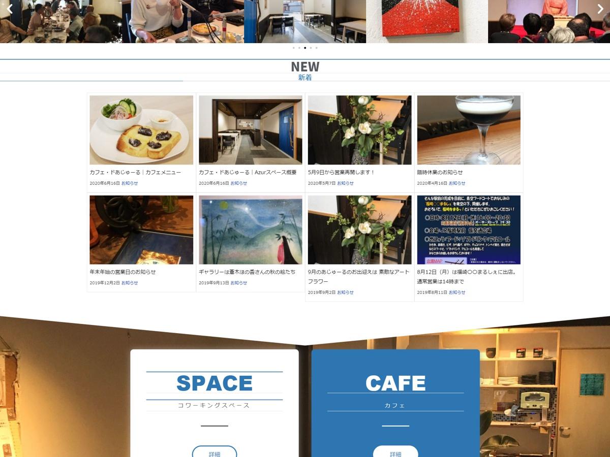 【福崎町】サイト制作・リニューアル(コワーキングスペース)|Cafe de Azur(カフェドあじゅーる) 様