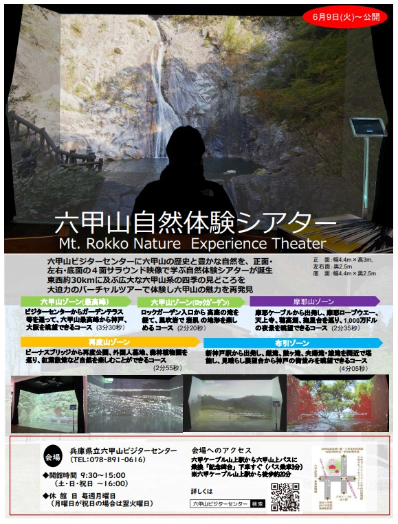 六甲山自然体験シアターが完成。6月9日から一般公開 兵庫県立六甲山ビジターセンター