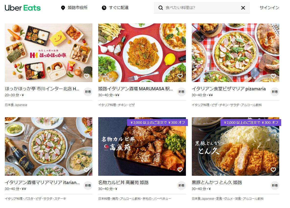 【Uber Eats姫路】ウーバーイーツ|姫路市で6月30日よりサービス開始
