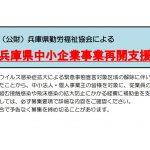 【兵庫県】受付開始 中小企業事業再開支援|対象となる新型コロナ対策経費に補助金