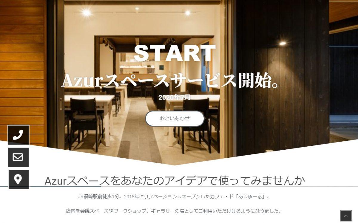 【福崎町】カフェ空間がレンタルスペースに。新サービス開始|カフェ・ド あじゅーる(Azur)
