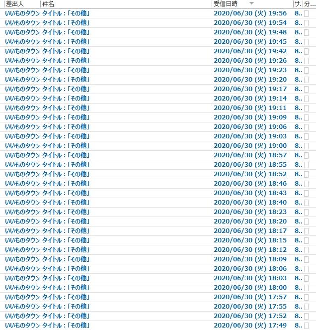 【スパム対策】3分おきにくる迷惑メールをWordPressで拒否ってみる