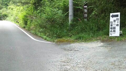 【段が峰】第2駐車場(無料)を設置|朝来市生野町