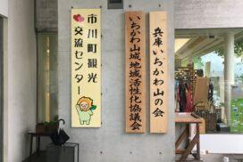【市川町】看板が2つも増えました|市川町観光協会
