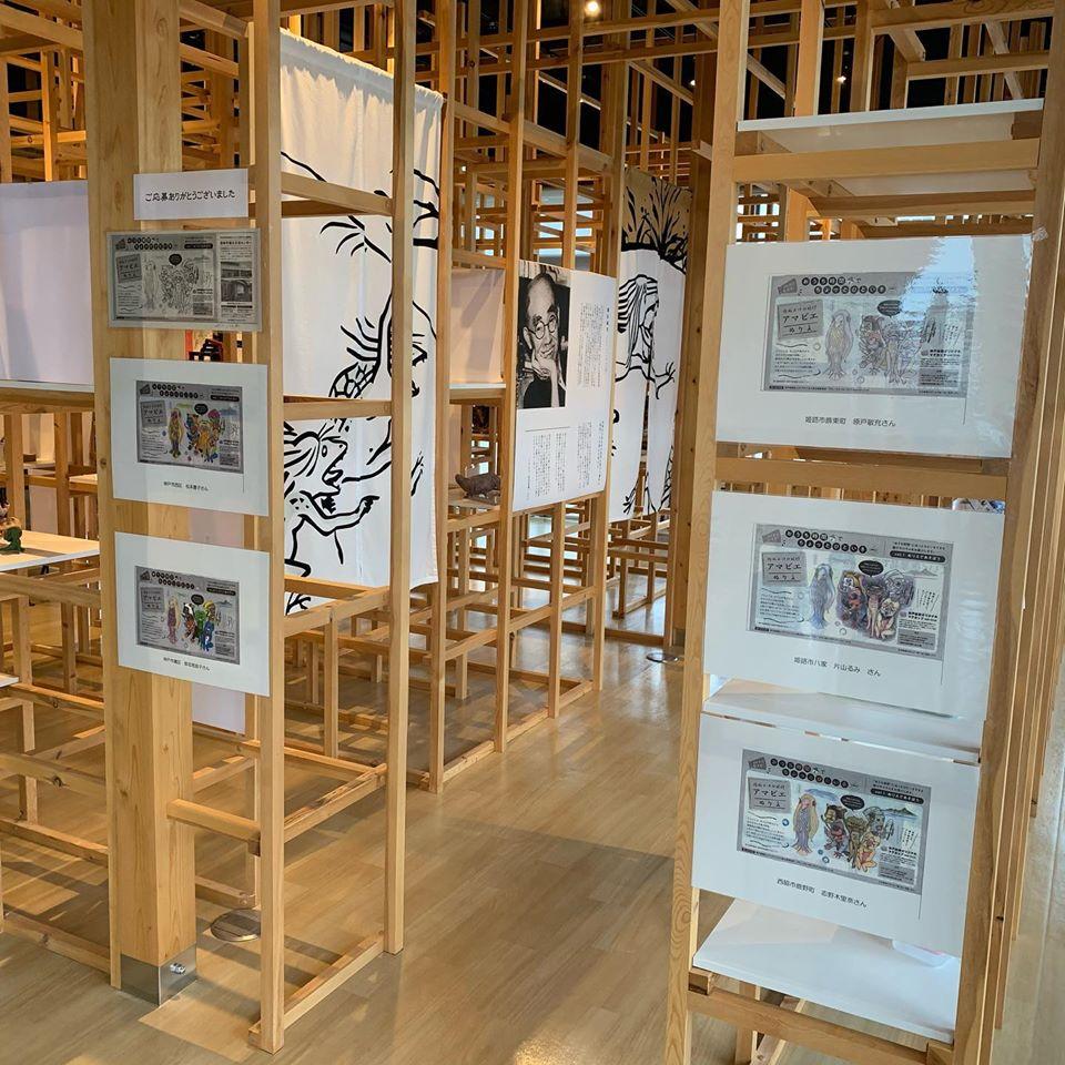 【福崎町】アマビエぬりえ展示中|福崎町観光交流センター