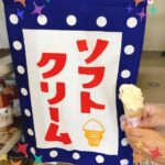 【神河町】パン屋さんでソフトクリーム|今年もはじめました|miya-pain(みやぱん)