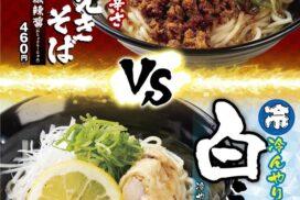 【姫路市】まねき食品|夏の赤白えきそば対決