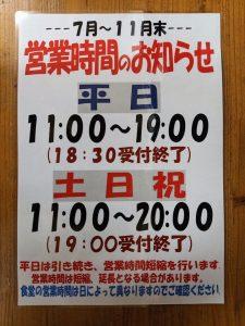 【朝来市】黒川温泉|夏時間の短縮営業|新型コロナウイルス感染予防