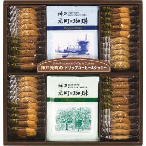 神戸元町の珈琲&クッキーセット MTC-B 7625-027