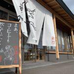 【福崎町】海彦亭(あまびこてい)|もちむぎカレーと海鮮丼のお食事処がオープン