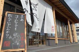 福崎町辻川観光交流センター(サキちゃんプラザ)