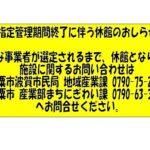 【宍粟市】くるみの里が休館|指定管理者変更