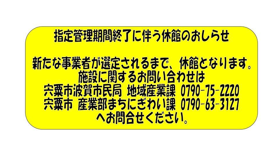 【宍粟市】くるみの里が休館 指定管理者変更