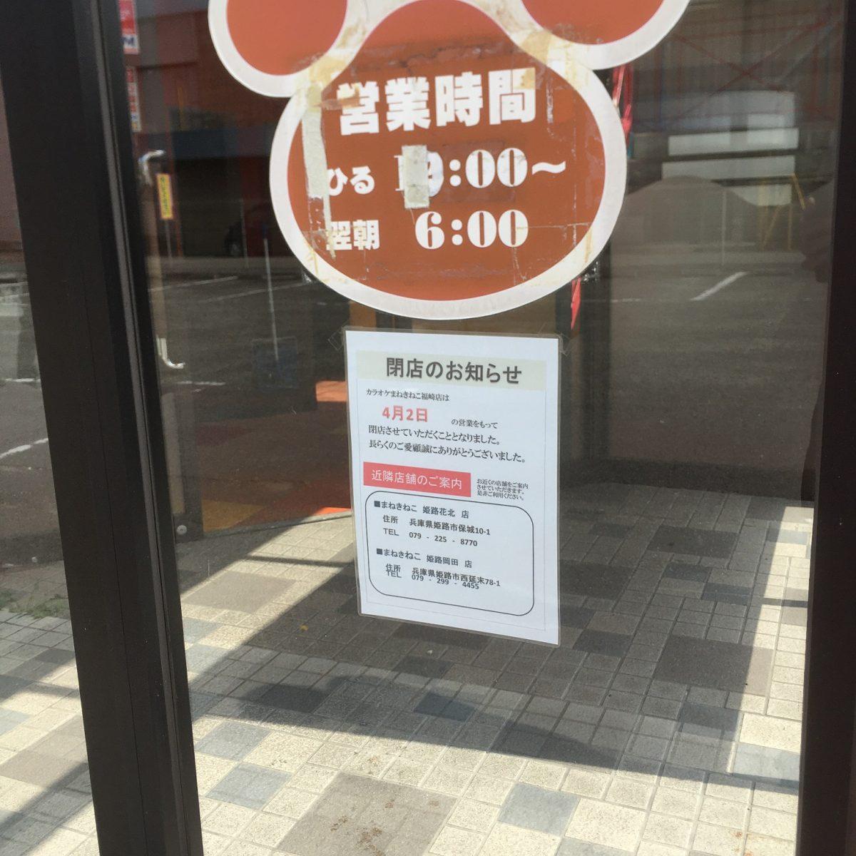 カラオケまねきねこ 福崎店