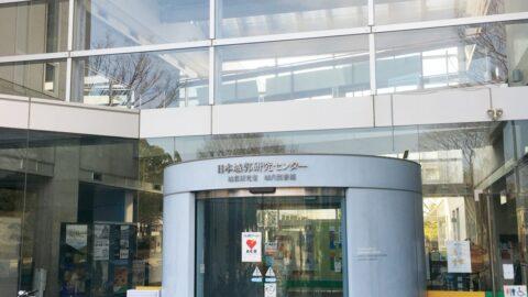 姫路市立図書館