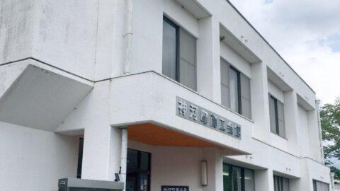 神河町商工会