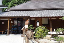 天然かさがた温泉せせらぎの湯 ふところ館(温泉)