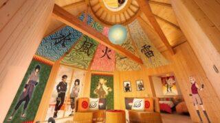 【火影の別荘】淡路で「NARUTO-ナルト-」の世界観を体感|GRAND CHARIOT 北斗七星135°