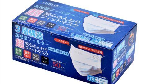 【マスク】在庫一掃価格。まとめ買いで50枚入り700円|全国送料無料