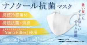 【ナノクール抗菌マスク】持続冷感・持続抗菌生地を採用した夏マスク|サムライワークス
