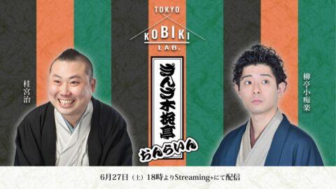 【落語】松竹 ぎんざ木挽亭おんらいん by TOKYO KOBIKI LAB. 初ライブ配信