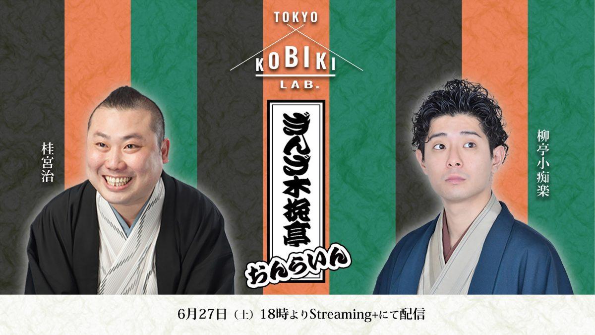 【落語】松竹|ぎんざ木挽亭おんらいん by TOKYO KOBIKI LAB. 初ライブ配信