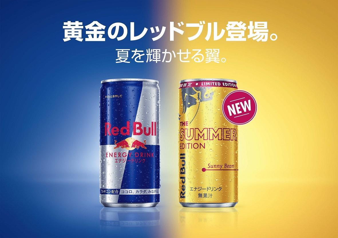 【Red Bull】黄金のレッドブル登場 レッドブル・エナジードリンク サマーエディション