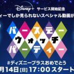 【Disney+(ディズニープラス)】サービス開始|6月14日には一夜限定のオンラインイベントも