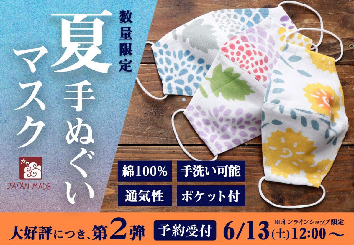 【倭物やカヤ(わものやかや)】浴衣にもぴったり|夏てぬぐい和柄マスクが発売