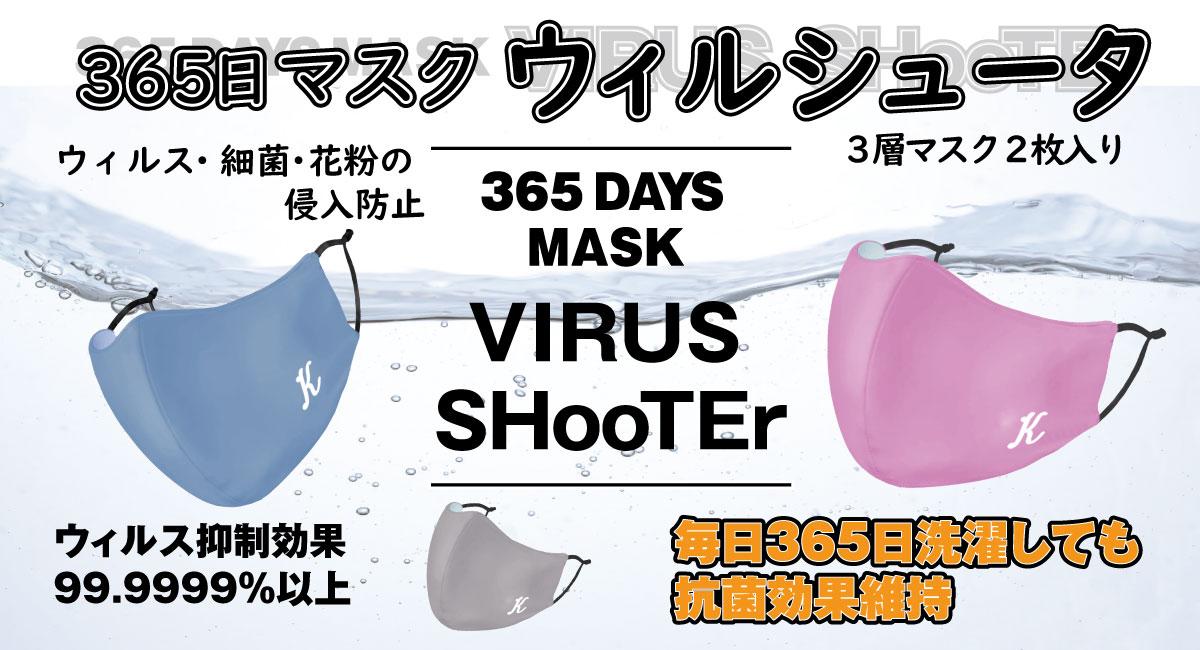 【マスク】1年使える!?日本製「365回洗える抗菌マスク」が追加販売|宏福商事