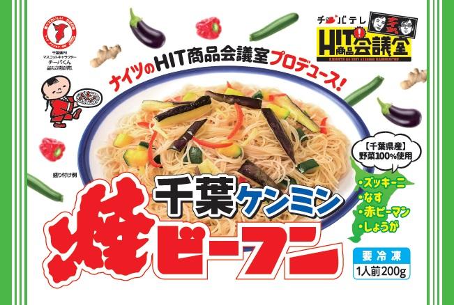 【47都道府ケンミン焼ビーフン】第1弾は「千葉ケンミン焼ビーフン」