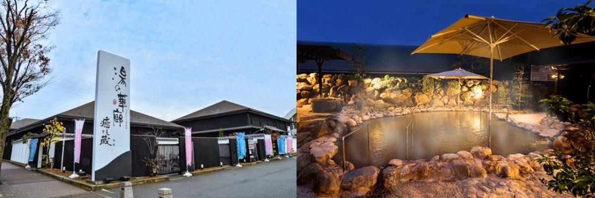 【尼崎】つかしん天然温泉「湯の華廊®」にお食事処「湯彩 月の華」がニューオープン