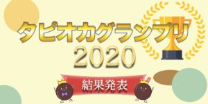【タピってる?】日本初のタピオカグランプリで全国のタピオカの頂点が決定