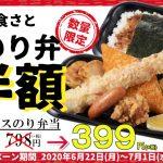 【和食さと】テイクアウト デラックスのり弁当が半額の399円