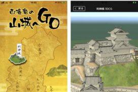 【西播磨の山城へGO】山城を3DCGで再現するARアプリが提供開始|第一弾は利神城(りかんじょう)